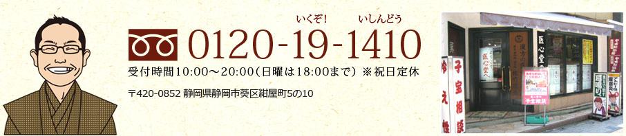医心堂薬局 フリーダイヤル0120-19-1410