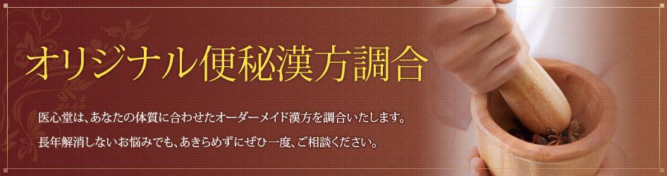 医心堂オリジナル便秘漢方調合