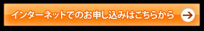 「人参乾姜」のインターネット申し込みはこちらから