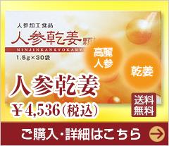 人参乾姜の通販ページへ